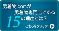 男着物.comが男着物専門店である15の理由とは?