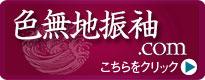 振袖古典柄.com