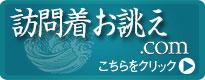 訪問着お誂え.com