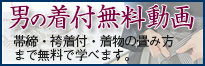 男着物.com男の着付無料講座