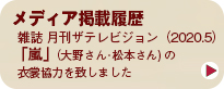 男着物.comメディア掲載履歴 雑誌 月刊ザテレビジョン「嵐」相葉雅紀さん桜井翔さんの衣裳協力を致しました