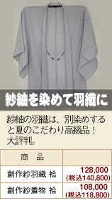 男着物.com紗の化繊羽織