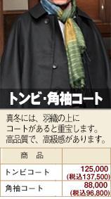 男着物.comトンビ・角袖コート
