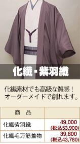 男着物.com化繊紫羽織