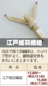 男着物.com江戸組羽織紐