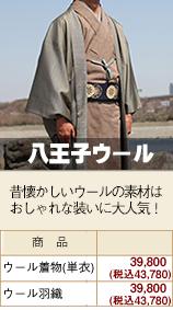 男着物.com八王子ウール
