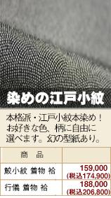 男着物.com染めの江戸小紋