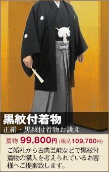 男着物.com黒紋付着物