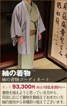 男着物.com紬の着物